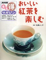 おいしい紅茶を楽しむ (NHKまる得マガジン)の詳細を見る