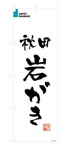 デザインのぼりショップ のぼり旗 1本セット 秋田岩がき 専用ポール付 レギュラーサイズ(600×1800) 標準左チチテープ BAK214