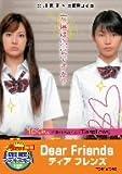 Dear Friends ディア フレンズ【DVD】 image