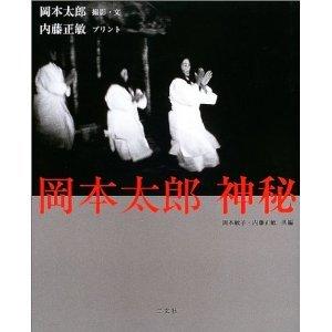 Okamoto Taro Shinpi (Art & Words Series)
