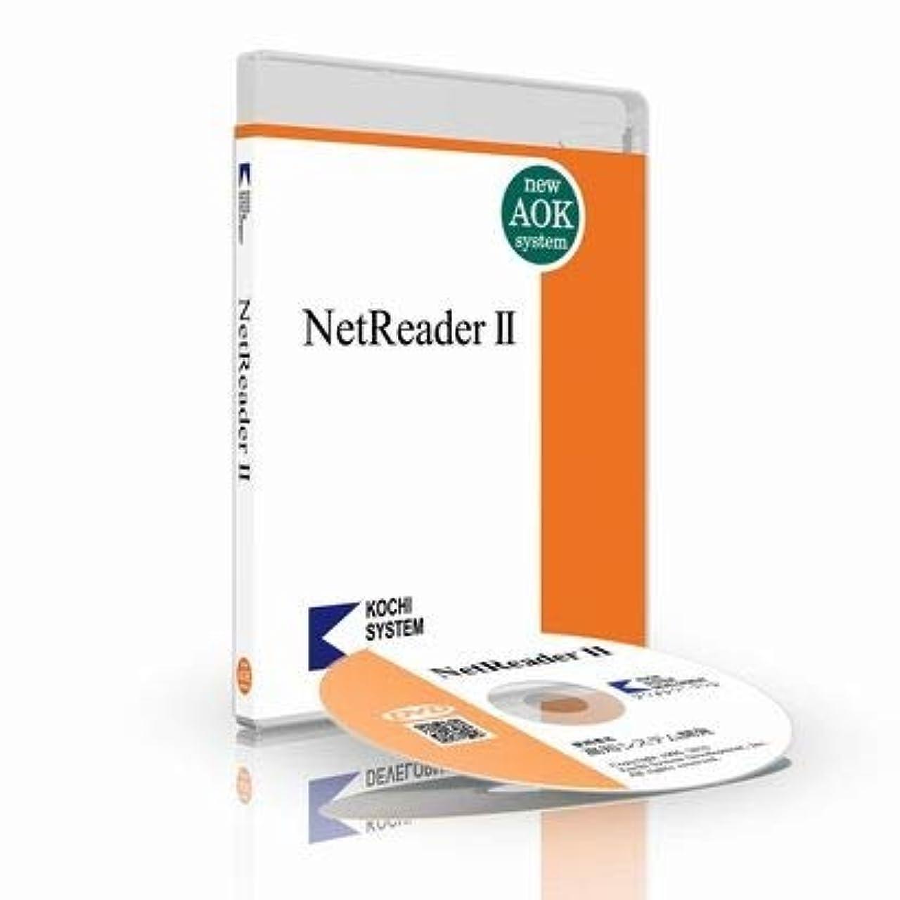 暴力的なスポークスマン素晴らしさネットリーダー2 (ネットリーダー Ver1 ユーザー価格版) DVD版