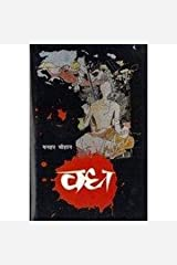 Vadh Hardcover