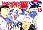 キャプテン翼―Road to 2002 (15) (ヤングジャンプ・コミックス)の詳細を見る