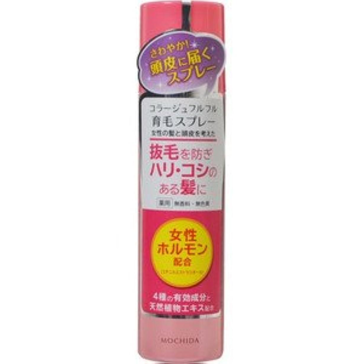 縮約無効にする雑多な(持田ヘルスケア)コラージュフルフル 育毛スプレー 150g(医薬部外品)