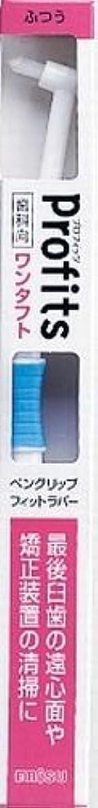 地上のオートメーションに変わるエビス 歯科向 プロフィッツK10 ふつう 歯ブラシ×240点セット (4901221065808)