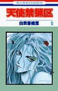 天使禁猟区 5 (花とゆめCOMICS)