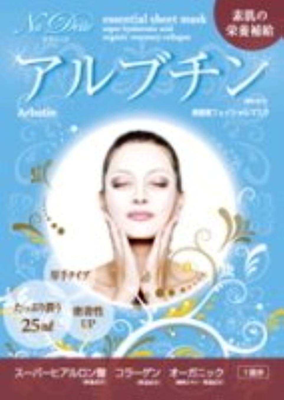 白雪姫再開賭けフェイスマスクシリーズ「ナディーテ」エッセンスシートマスク(アルブチン)