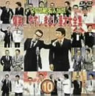 20世紀名人伝説 爆笑!!やすし きよし漫才大全集~第10集~ [DVD]