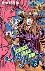 STEEL BALL RUN スティール・ボール・ラン 3 (ジャンプコミックス)