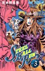 STEEL BALL RUN スティール・ボール・ラン 3 (ジャンプコミックス)の詳細を見る