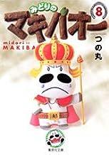 みどりのマキバオー 8 (集英社文庫(コミック版))