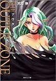 アウターゾーン 1 (集英社文庫(コミック版))