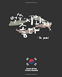 OH, YEAH!: KOREAN HANGUL MANUSCRIPT PAPER TO PRACTICE KOREAN LETTERING   HANDWRITING   HANGUL   WRITING NOTEBOOK   WORKBOOK.