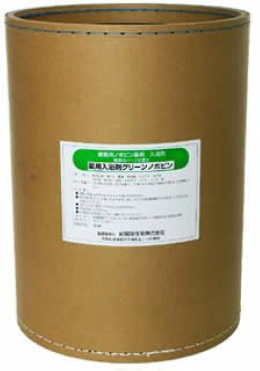 上がる三債権者業務用入浴剤 グリーンノボピン 18kg