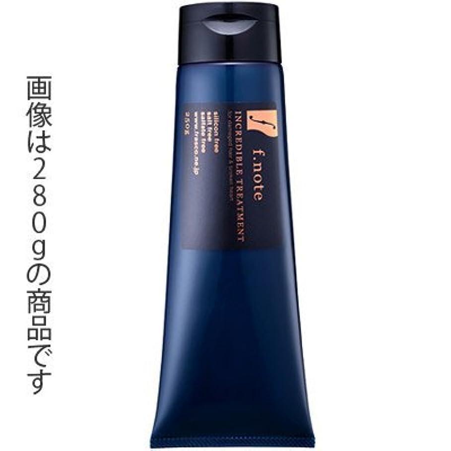 マリナー第五委任f-note(エフノート)トリートメント 500g