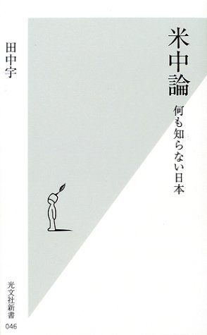 米中論―何も知らない日本 (光文社新書)