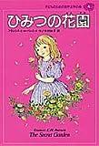 ひみつの花園 (子どものための世界文学の森 4)