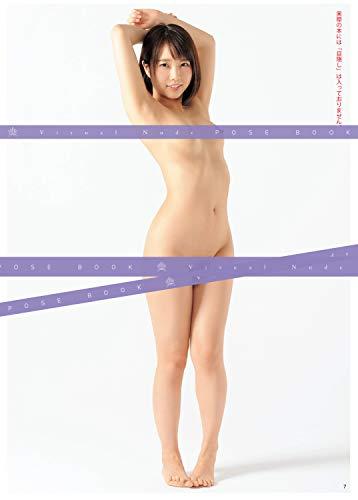 『ビジュアルヌード・ポーズBOOK act 戸田真琴』の1枚目の画像