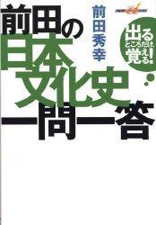 前田の日本文化史一問一答―出るところだけ、覚える! (快適受験αブックス)