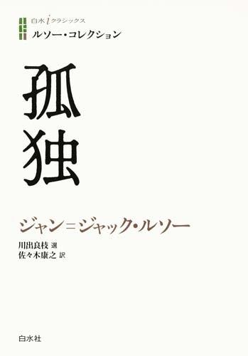 ルソー・コレクション 孤独 (白水iクラシックス)
