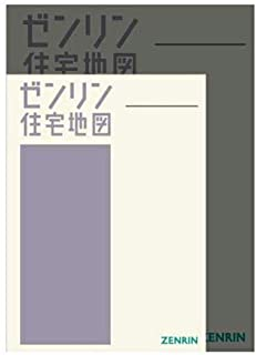 横浜市金沢区[A4] 202011―[小型] (ゼンリン住宅地図)