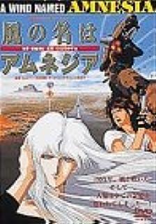 風の名はアムネジア [DVD]