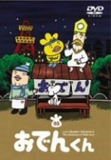 リリー・フランキー PRESENTS おでんくん(3) [DVD]