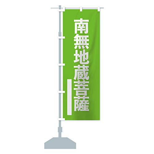 南無地蔵菩薩 のぼり旗 サイズ選べます(スリム45x180cm 左チチ)