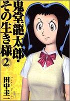 鬼堂龍太郎・その生き様 2 (ヤングジャンプコミックス BJ)