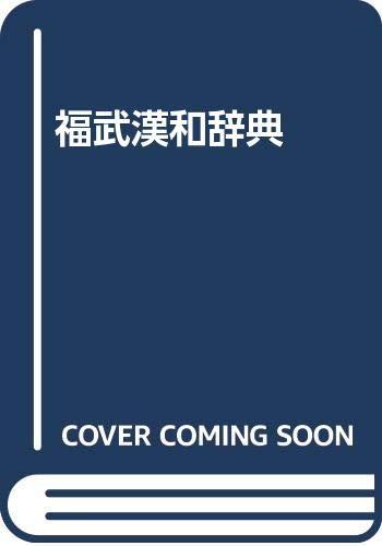 福武漢和辞典の詳細を見る