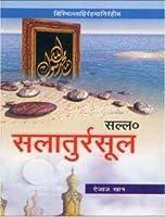 Salat-ur-Rasul (Hindi) (PB)