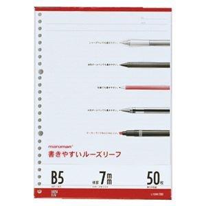 (業務用セット) マルマン ルーズリーフ B5判(26穴)・50枚入 L1200 【×10セット】