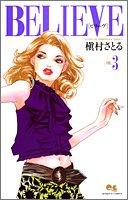 BELIEVE 3 (クイーンズコミックス)