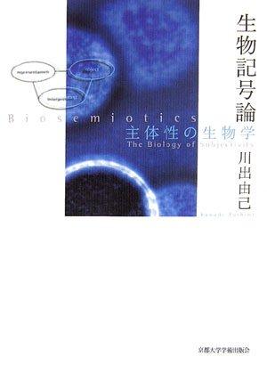 生物記号論―主体性の生物学