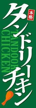 のぼり旗スタジオ のぼり旗 タンドリーチキン002 通常サイズ H1800mm×W600mm