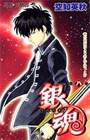 銀魂-ぎんたま- 8 (ジャンプコミックス)