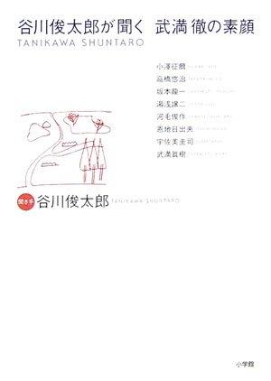 谷川俊太郎が聞く、武満徹の素顔 (武満徹を語る「インタビュー&対談」シリーズ)