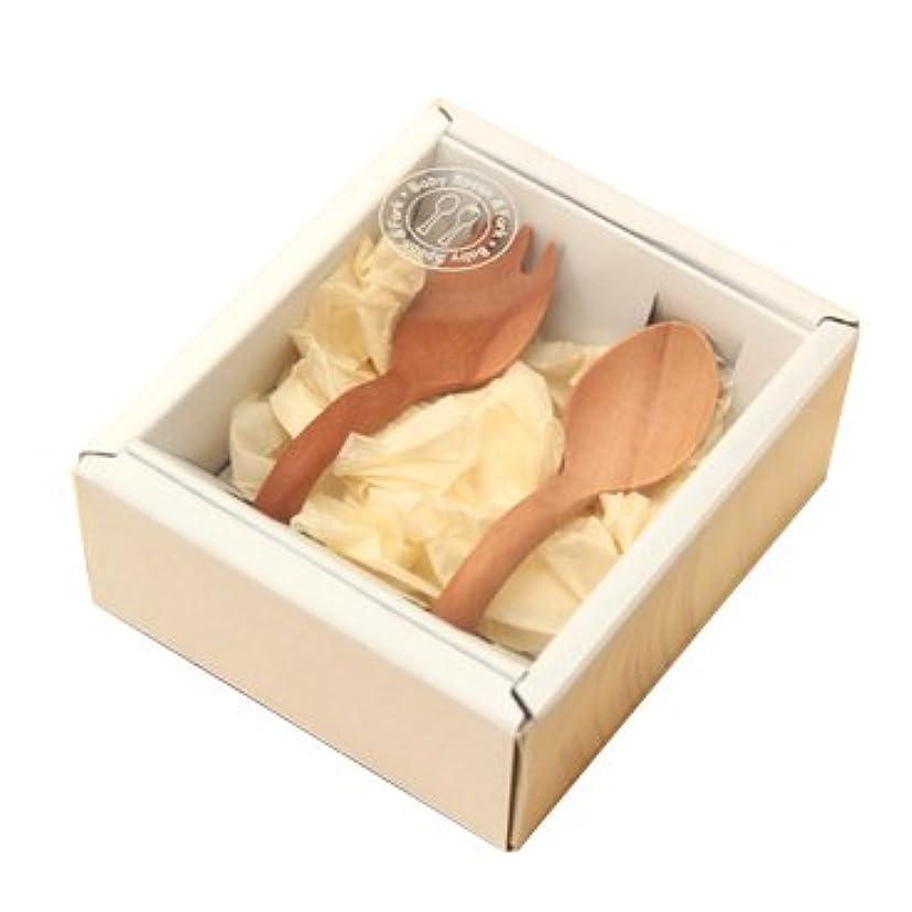 維持する飾り羽啓発するプレゼントにもオススメ!赤ちゃんに優しい形で食べやすい La Luz(ラルース) ベビースプーン&フォーク