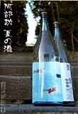 阿部勘 純米吟醸 金魚 夏酒 1800ml