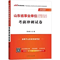 Public education in 2020 in Shandong Province and institutions open recruitment of staff exam materials: paper exam sprint(Chinese Edition)