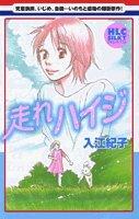 走れハイジ (白泉社レディースコミックス)