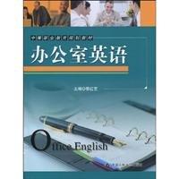 办公室英语(中等职业教育规划教材)配光盘