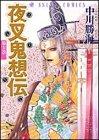 夜叉鬼想伝 第5巻 (あすかコミックス)