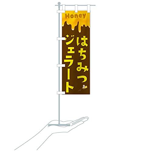 卓上ミニはちみつジェラート のぼり旗 サイズ選べます(卓上ミニのぼり10x30cm 立て台付き)