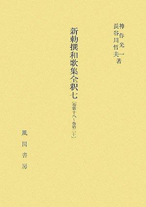 新勅撰和歌集全釈〈7〉巻第十八~巻第二十の詳細を見る