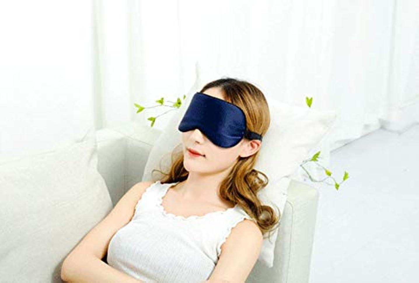 妖精大声で髄NOTE シルクアイマスクコールドホットコンプレックスシェーディング通気性の快適な睡眠用アイプロテクション