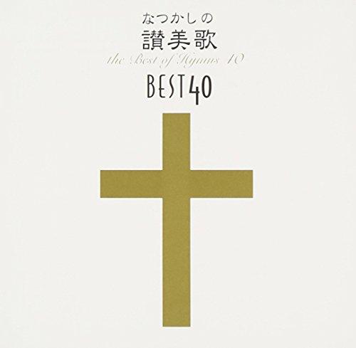 なつかしの讃美歌名曲ベスト40