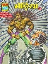 Amazon in: Raj Comics - Comics & Mangas: Books