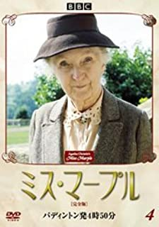 ミス・マープル[完全版]VOL.4 [DVD]