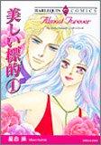 美しい標的 1 (エメラルドコミックス Harlequin Comics Collect)